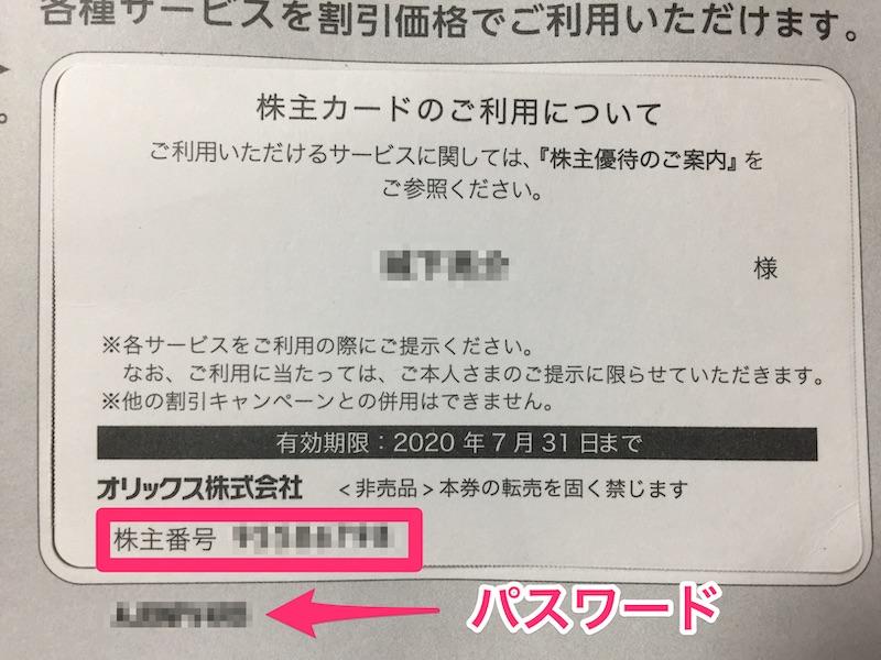 株主優待カード2019年6月30日