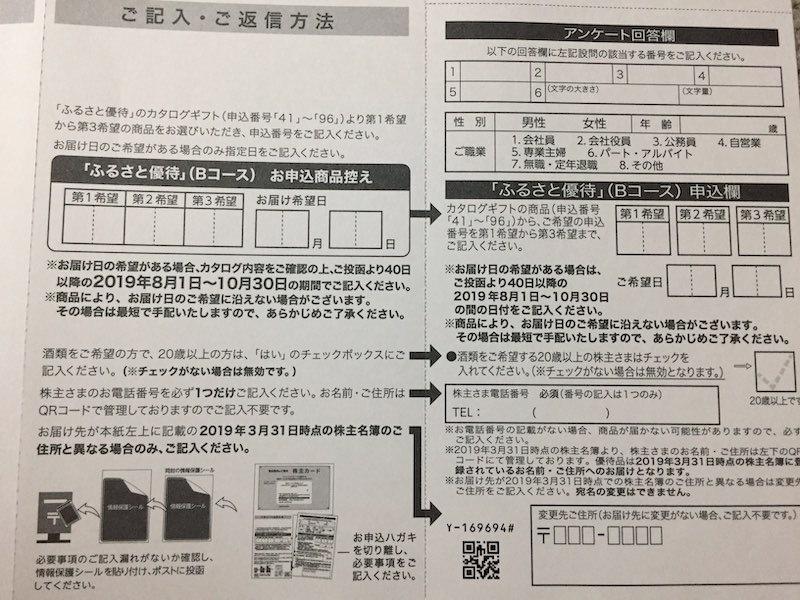 オリックスの株主優待ハガキ