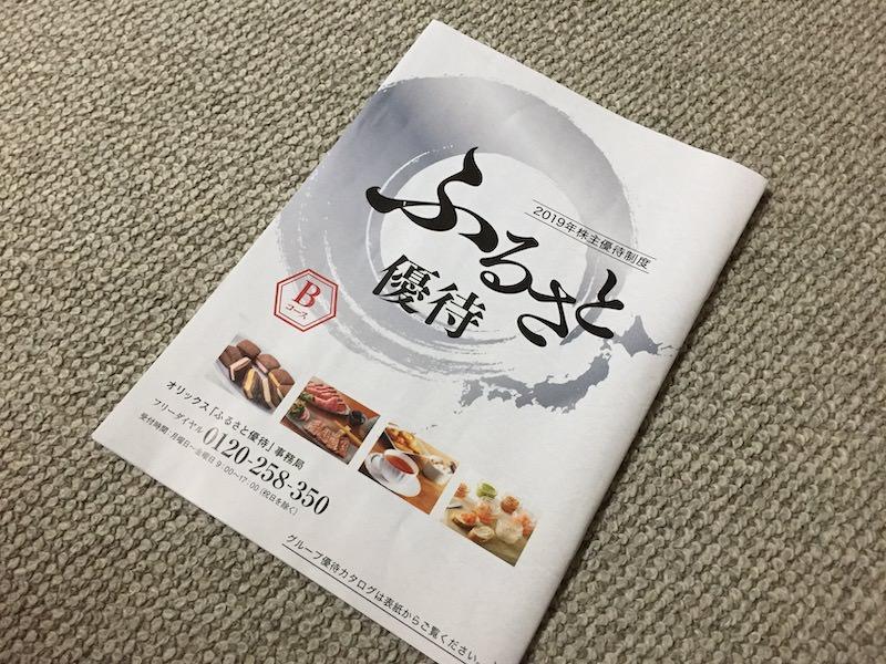 オリックスの株主優待カタログ2019年6月30日
